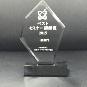 ベストセミナー講師賞 入賞特典