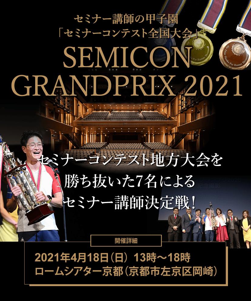 セミナー講師の甲子園「セミナーコンテスト全国大会」 SEMICON GRANDPRIX 2021 セミナーコンテスト地方大会を勝ち抜いた7名によるN0.1セミナー講師決定戦!